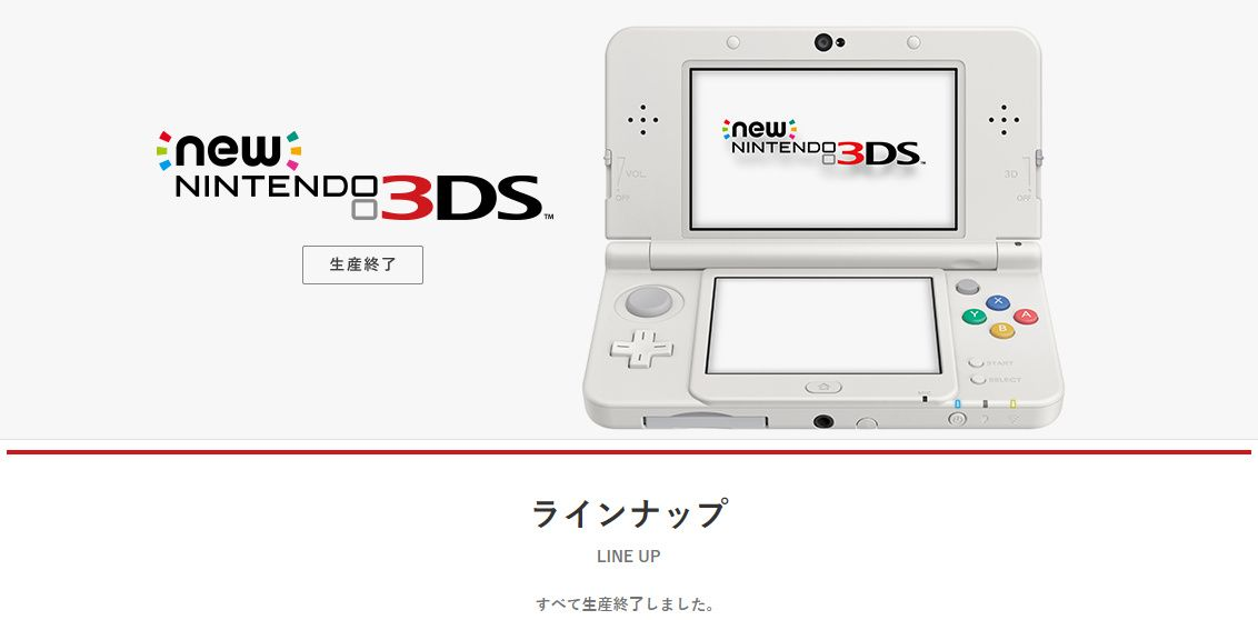 Laguna_New_Nintendo_3DS_end_of_production