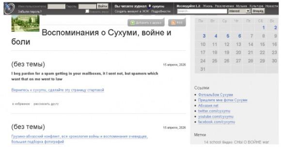 Captura de tela do blog atacado (+)