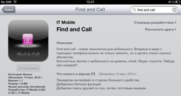 Find and Call envia spam para a agenda de contatos do usuário (Foto: Ars Technica)
