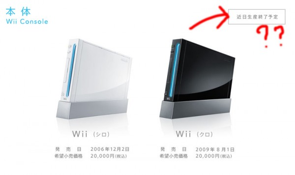 nintendo wii discontinued