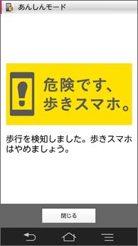 """""""Usar seu smartphone enquanto anda é perigoso. O telefone sente que você está andando. Por favor, pare"""""""