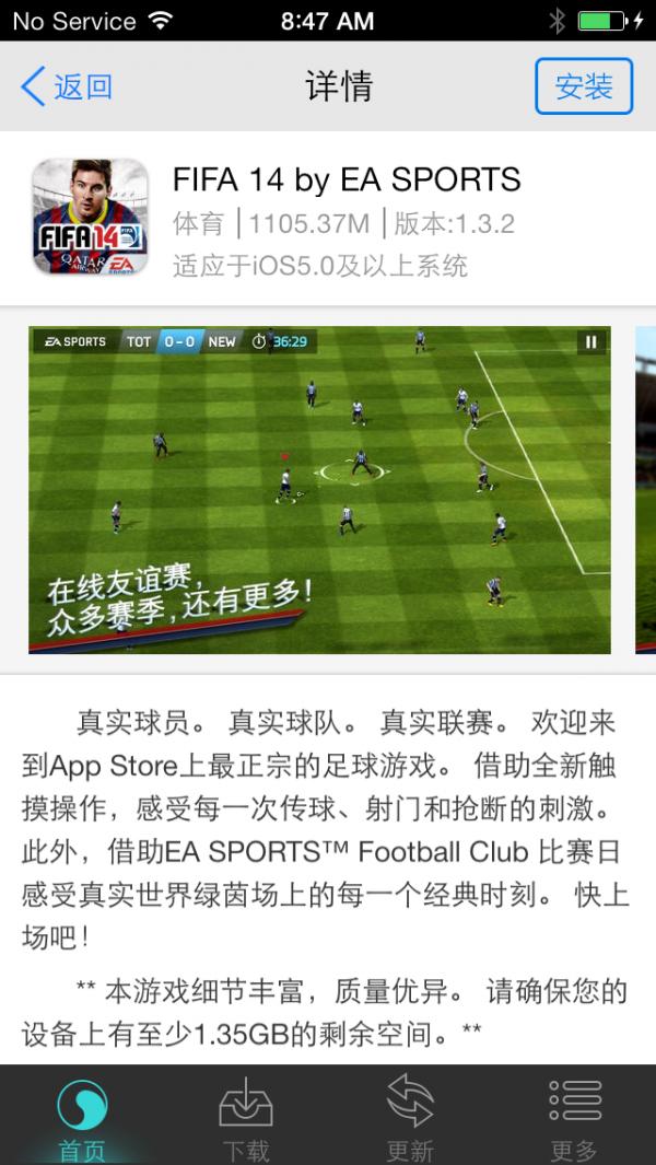 Fifa 14 fake na loja TaiG