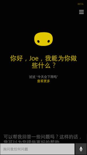 """Cortana (ou """"Xiao Na"""" na China)"""