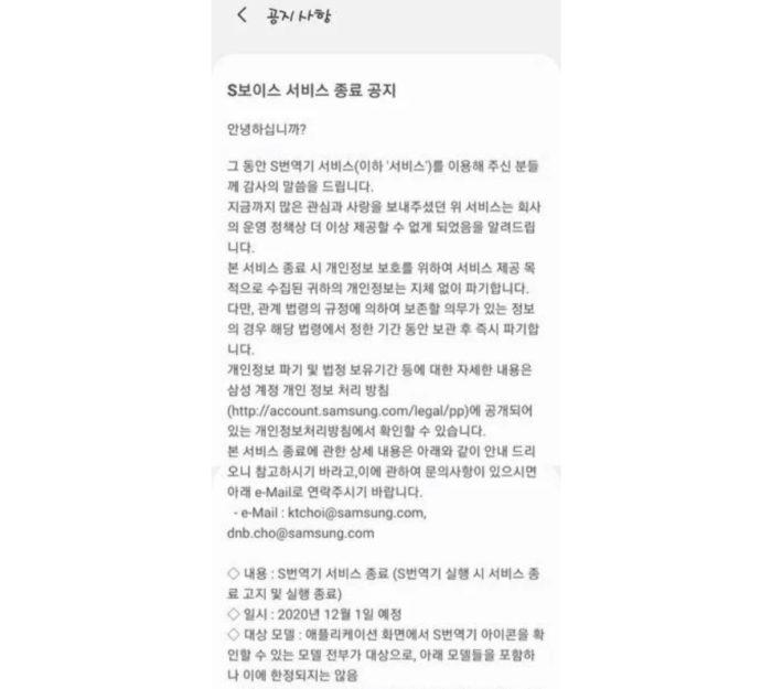 Notificação de encerramento do Samsung S Translator (Imagem: Reprodução/TizenHelp)