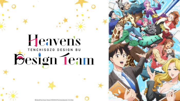 Heaven's Design Team - 16x9