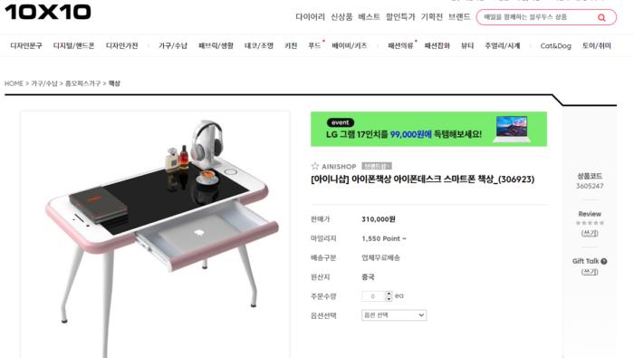 Loja que vende a mesa iPhone (Imagem: Reprodução/Tecnoblog)
