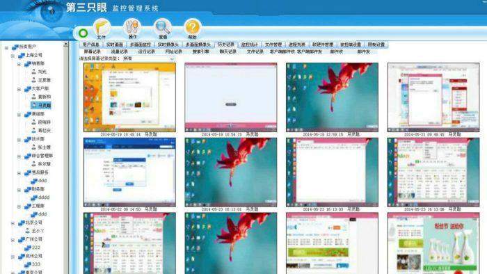 Terceiro Olho permite acompanhar desktop dos funcionários em tempo real (Imagem: Reprodução)