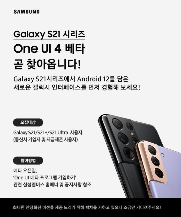 Samsung confirma One UI 4 beta com Android 12 para Galaxy S21 (Imagem: Reprodução/Samsung)